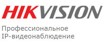 Купить камеры и регистраторы компании HIKVISION