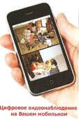 Подключение в регистратору видео наблюдения через мобильный телефон